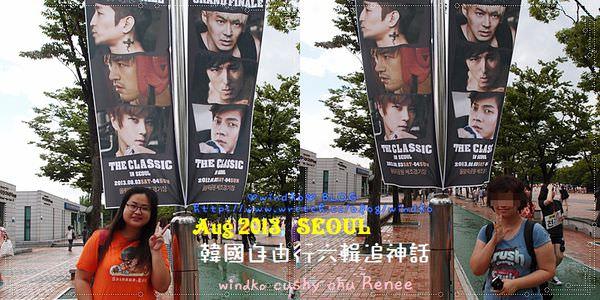 Seoul-Shinhwa_022.jpg