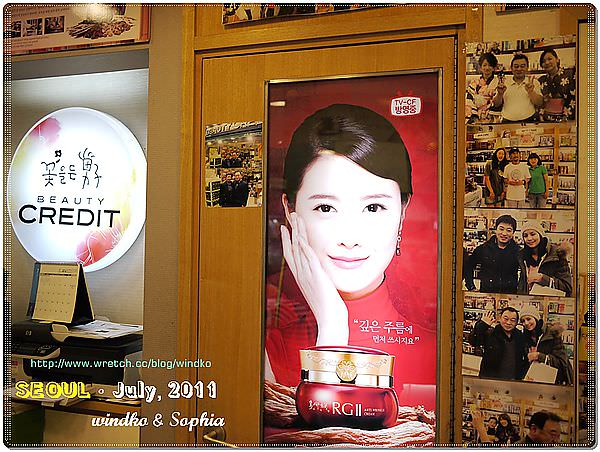Day3_255 Beauty Credit.JPG