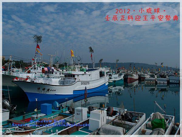 2012小琉球_41.JPG