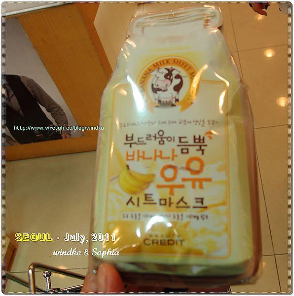 Day3_259 Beauty Credit 香蕉牛奶面膜.JPG