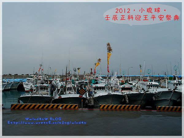 2012小琉球_09.JPG