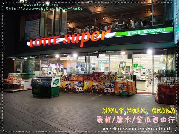 ∥2012。韓國自由行∥ Day2-7 釜山 南浦洞小逛街&Lotte Super