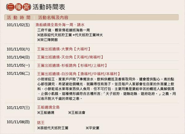 schedule_02.jpg