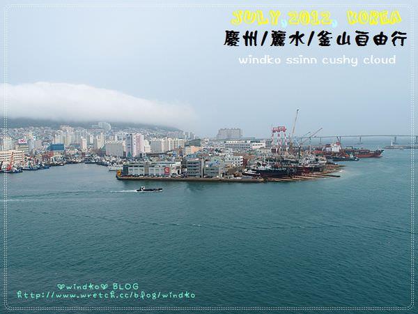 ∥2012。韓國自由行∥ Day4-4 釜山 札嘎其市場大樓,天空公園 – 俯看釜山港