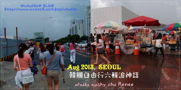 Seoul-Shinhwa_017.jpg