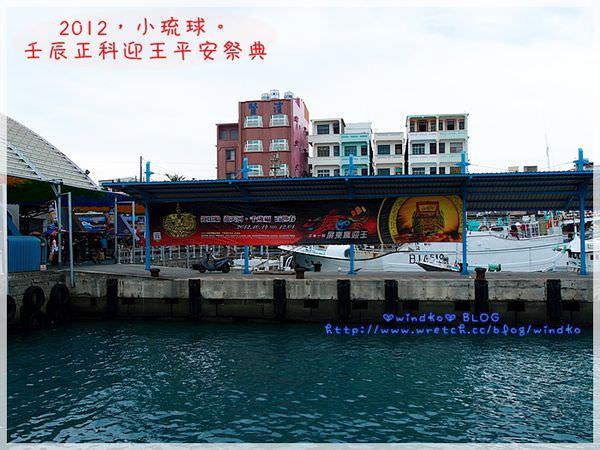 2012小琉球_01.JPG