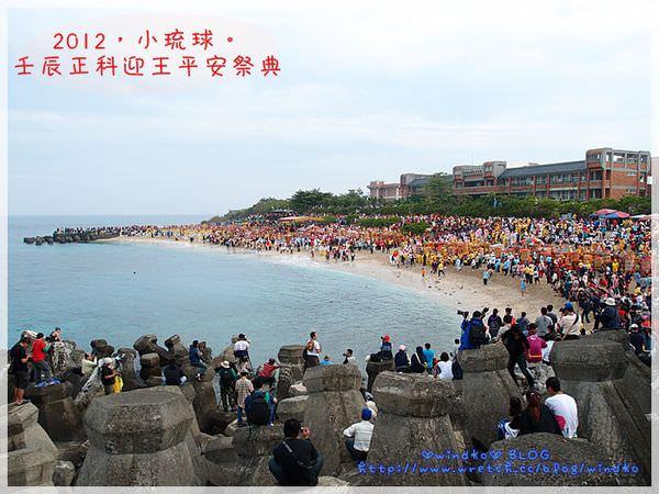 2012小琉球_15.JPG
