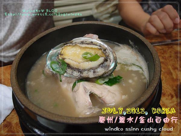韓國釜山食記∥ 西面站。五福蔘雞湯(오복삼계탕)- 豪華鮑魚蔘雞湯