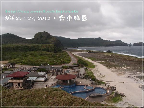 綠島 0225_156