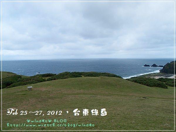 綠島 0226_170