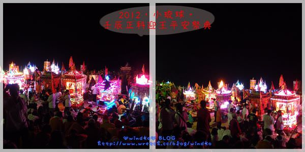 2012小琉球_23.jpg