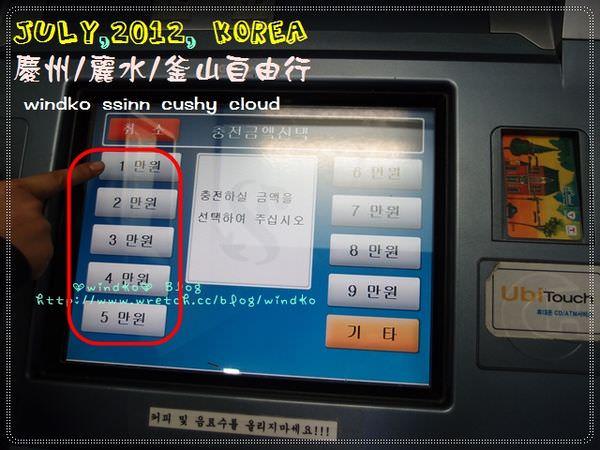 ∥2012。韓國自由行∥ Day1-2 釜山金海機場也可以儲值T-money卡唷!(附韓國銀行ATM加值交通卡之詳細圖文教學)