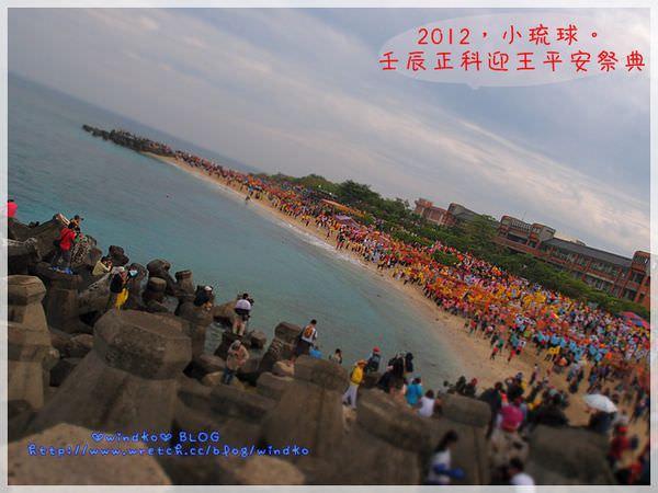 2012小琉球_14.JPG