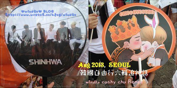 Seoul-Shinhwa_063.jpg
