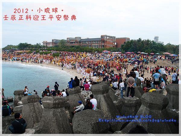 2012小琉球_16.JPG