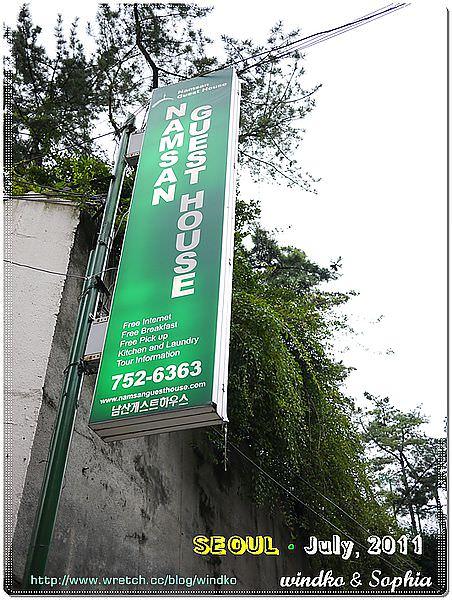 Namsan Guest House1_05.JPG