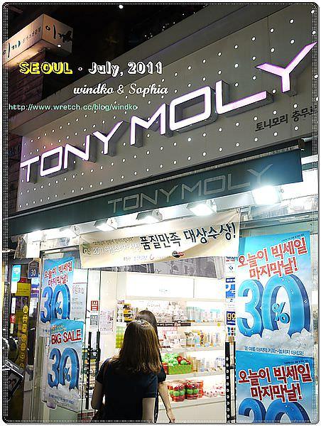 Day3_272 TONY MOLY.JPG