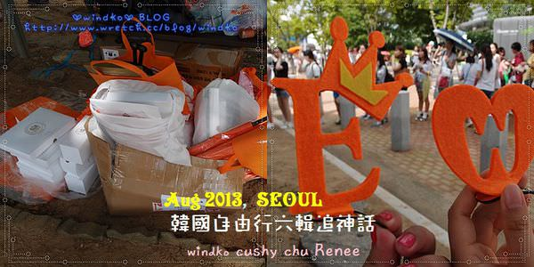Seoul-Shinhwa_051.jpg