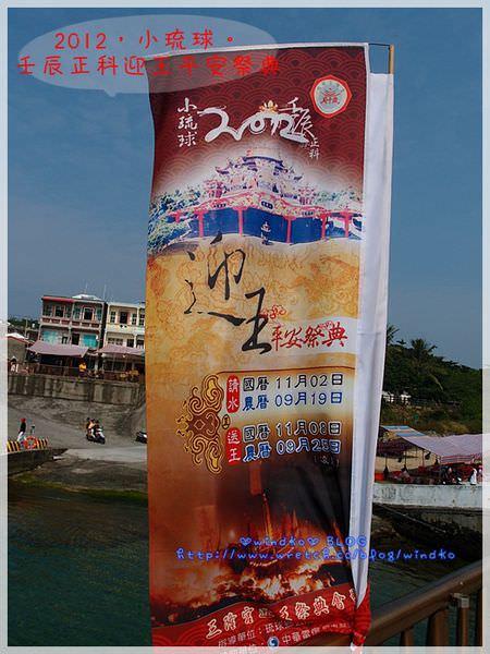 2012小琉球_61.JPG