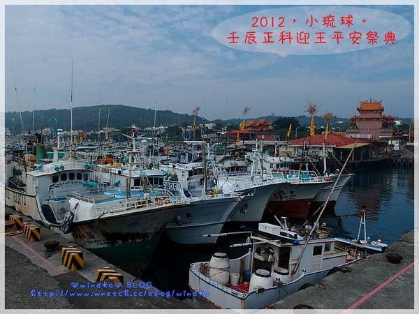2012小琉球_40.JPG
