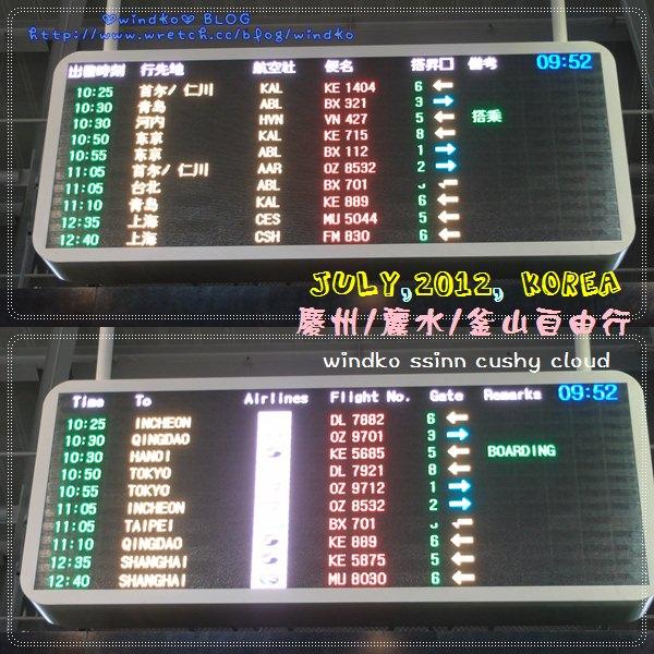 ∥2012。韓國自由行∥ Day7-1 釜山南浦洞→金海機場 – 退稅說明&最後的7-11補貨~