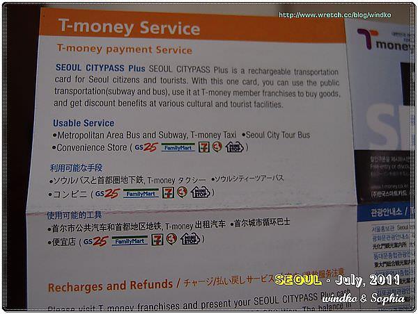 T-money_04.JPG