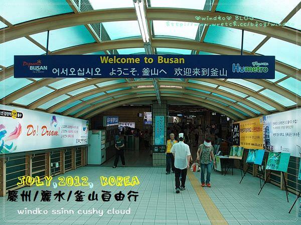 ∥2012。韓國自由行∥ Day2-5 慶州→釜山南浦洞Elysee Motel(高速巴士)