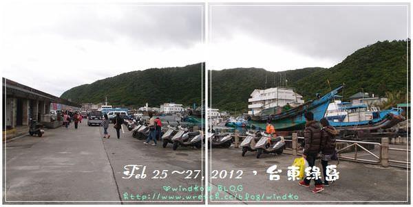 綠島 0227_060