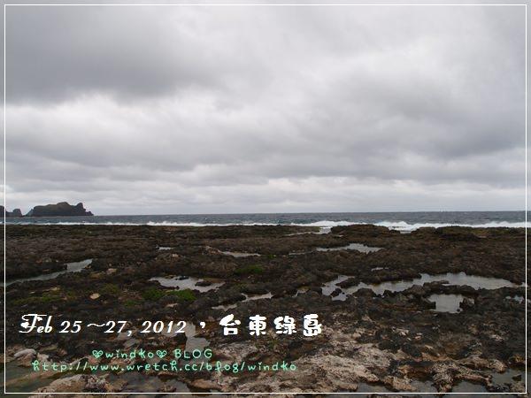 綠島 0226_103
