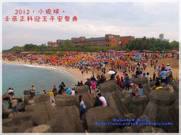 2012小琉球_13.JPG