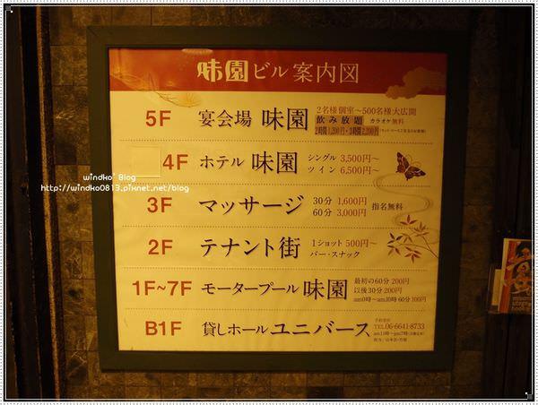 Misono_16.JPG