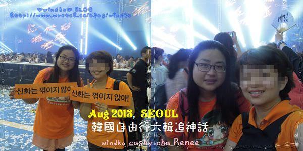 Seoul-Shinhwa_100.jpg