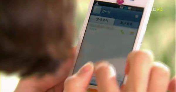 韓劇∥ 《최고의 사랑(最佳愛情)》獨孤珍在具愛貞通訊錄裡的名稱