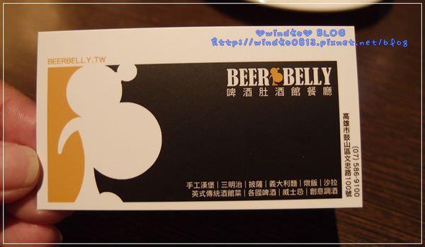 20131122-Beerbelly_02.JPG