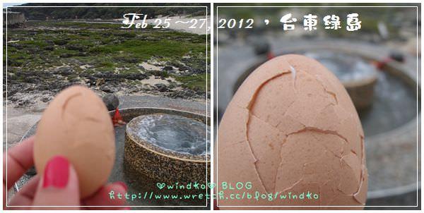 綠島 0226_097