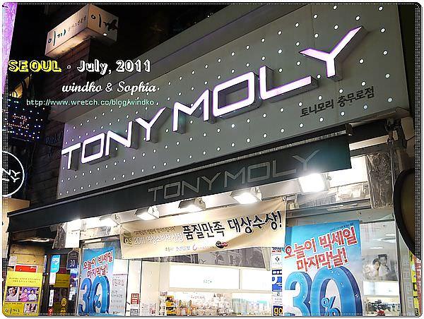 Day3_271 TONY MOLY.JPG