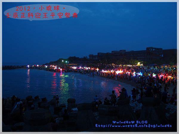2012小琉球_21.JPG