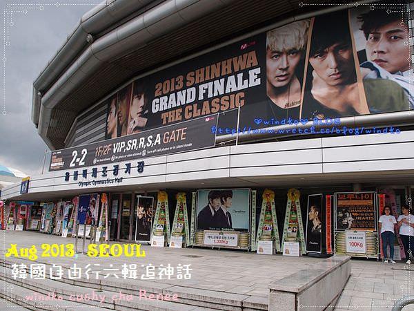 Seoul-Shinhwa_044.JPG