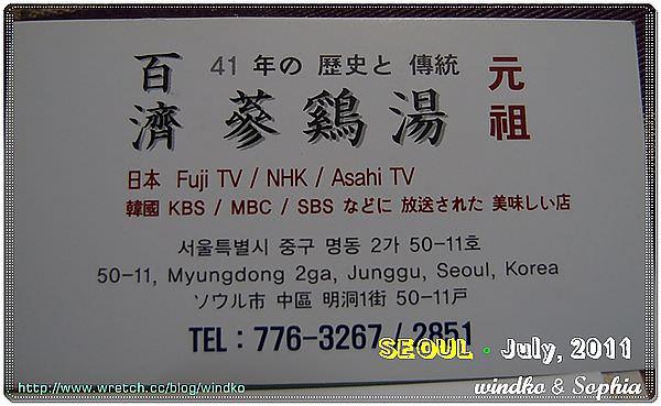 Day3_30 百濟蔘雞湯名片.JPG