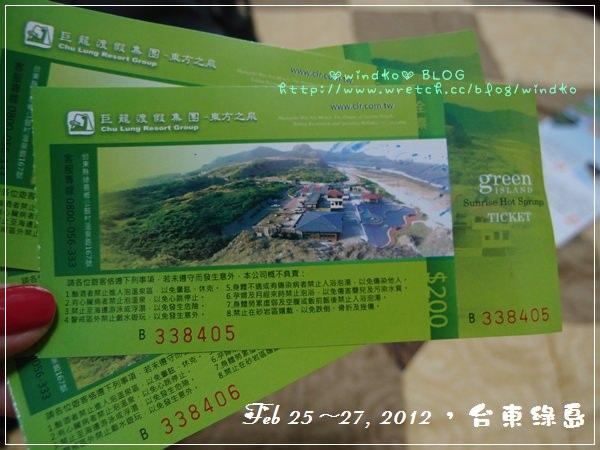 綠島 0226_001