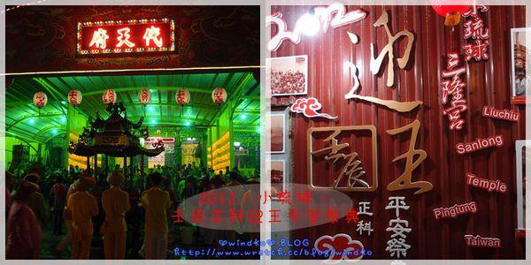 2012小琉球_36.jpg