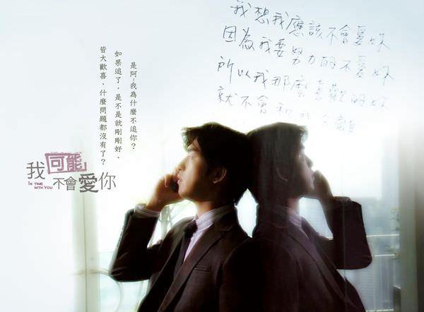 台劇∥《我可能不會愛你》精選對白語錄(第八集)