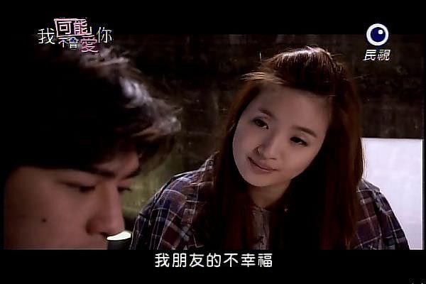 台劇∥《我可能不會愛你》EP05心得 – 朋友應該在的位置?