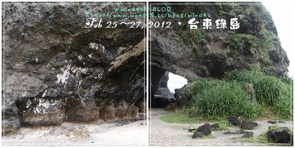 綠島 0227_054
