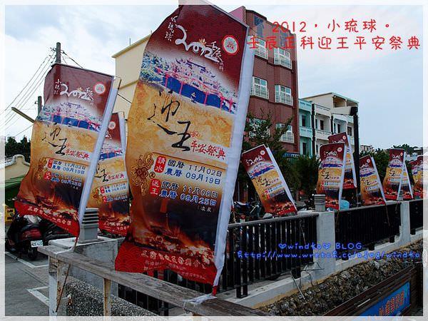 2012小琉球_02.JPG