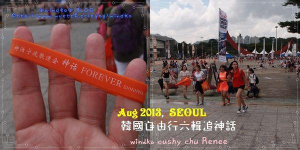 Seoul-Shinhwa_029.jpg