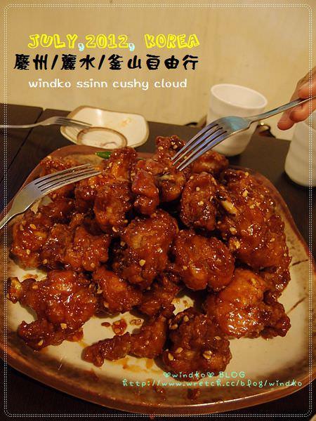 ∥2012。韓國自由行∥ Day2-6 釜山食記:중앙닭강정韓式炸雞 – 好吃度爆表也辣到噴火啊!