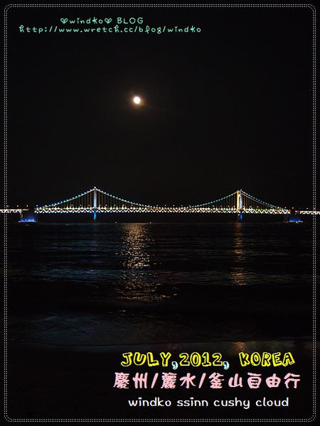 2012。韓國自由行∥ 釜山 廣安里海水浴場、廣安大橋광안대교 – 不能錯過的鑽石橋夜景!